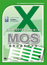 MOS 國際認證教戰手冊:Excel 2010 Core 完全攻略, 2/e-cover