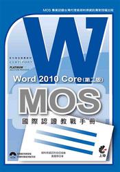 MOS 國際認證教戰手冊:Word 2010 Core, 2/e-cover