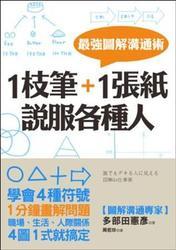 1 枝筆 + 1 張紙,說服各種人:最強圖解溝通術,學會4種符號,職場、生活、人際關係,4 圖 1 式就搞定!-cover