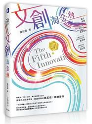 文創淘金熱:The Fifth Innovation-cover