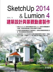 SketchUp 2014 & Lumion 4 建築設計與景觀動畫製作-cover