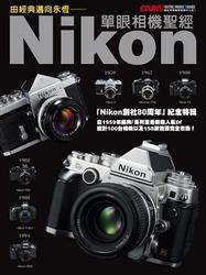 由經典邁向永恆—Nikon 單眼相機聖經-cover