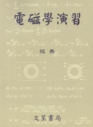 電磁學演習-cover