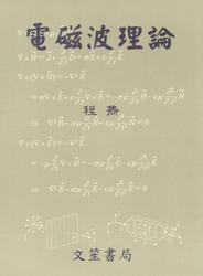 電磁波理論, 3/e-cover