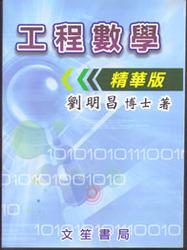 工程數學 (精華版)-cover