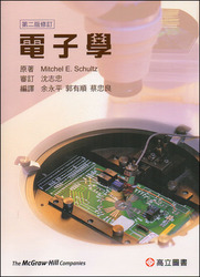 電子學 (2版修訂) (Schultz: Electronic Devices: A Text & Software Problems Manual, 2/e)-cover