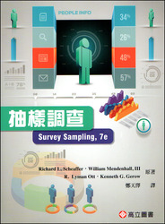 抽樣調查 (Schaeffer & Mendenhall & Lyman Ott & Gerow: Elementary Survey Sampling, 7/e)-cover