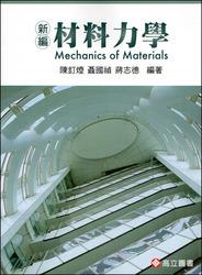 新編材料力學-cover