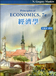 經濟學 (Gregory Mankiw: Principles of Economics, 7/e)-cover