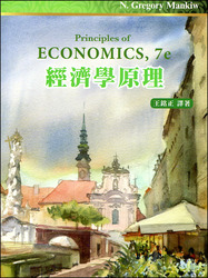經濟學原理 (Gregory Mankiw: Principles of Economics, 7/e)-cover