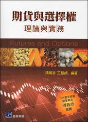 期貨與選擇權-理論與實務 ( 推薦: 周筱玲 )-cover