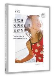 【給12星座的勵志書06】為成就完美的自己而存在著!給處女座的你─活得自由、擁有自我的31個方法-cover