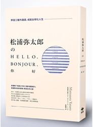 松浦彌太郎的Hello、Bonjour、你好:學習三種外國語,成就全球化人生-cover