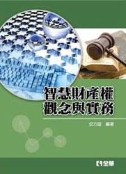 智慧財產權觀念與實務, 3/e-cover