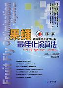 果蠅最佳化演算法─最新演化式計算技術, 2/e-cover