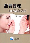語言哲理 : 如何說好故事-cover