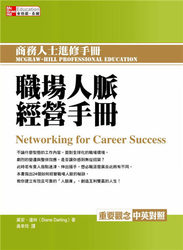 職場人脈經營手冊 (Networking for Career Success)-cover