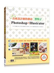 首席設計師的創意妙點子:Photoshop+Illustrator-cover