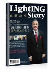 LightING Story 來聽故事─精彩解讀 15 位扶輪精英的人生信念,分享給未來一定要成功的你-cover