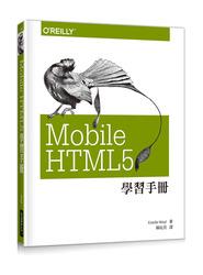 Mobile HTML5 學習手冊 (Mobile HTML5)-cover