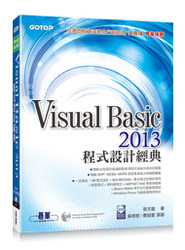 Visual Basic 2013 程式設計經典 (附 VS 2013 Express 中文版)-cover