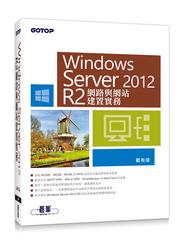 Windows Server 2012 R2 網路與網站建置實務-cover