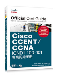 Cisco CCENT/CCNA ICND1 100-101 專業認證手冊(Cisco CCENT/CCNA ICND1 100-101 Official Cert Guide)-cover