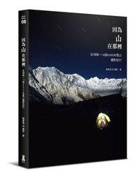 因為山在那裡:全球唯一 14 座 8000 米雪山攝影紀行-cover