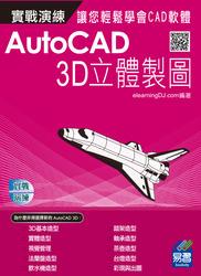 AutoCAD 實戰演練--3D立體製圖-cover