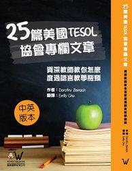 25篇美國 TESOL 協會專欄文章:資深教師教你怎麼度過語言教學瓶頸(中英版本)-cover