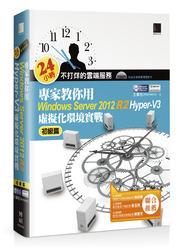 24 小時不打烊的雲端服務:專家教你用 Windows Server 2012 R2 Hyper-V3 虛擬化環境實戰 (初級篇)-cover