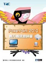 PowerPoint 2010 實力養成暨評量, 3/e-cover