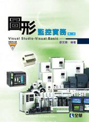 圖形監控實務, 2/e-cover