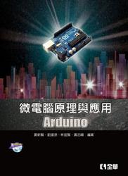 微電腦原理與應用-Arduino-cover