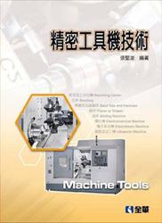 精密工具機技術-cover