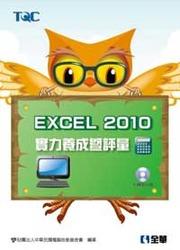 Excel 2010 實力養成暨評量, 3/e-cover