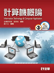 計算機概論, 3/e-cover