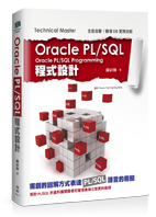Oracle PL/SQL 程式設計 (適用 Oracle 12c/11g/10g/9i)-cover