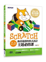 Scratch 2.0 動畫遊戲與程式設計主題必修課 (附333分鐘影音教學、與 LEGO WeDo、PicoBoard 應用說明)-cover