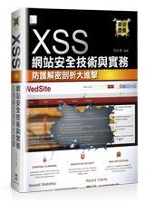 XSS 網站安全技術與實務 : 防護解密剖析大進擊-cover