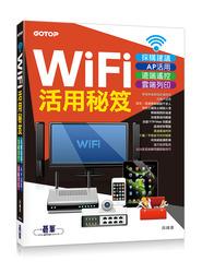 Wifi 活用秘笈 採購建議 x AP 活用 x 遠端遙控 x 雲端列印-cover