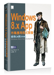 Windows 8.x App市集應用程式開發-使用 C# 與 XAML (Windows Store App Development: C# and XAML)-cover