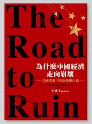 為什麼中國經濟走向崩壞:The Road to Ruin-大國空巢下的危機與出路-cover