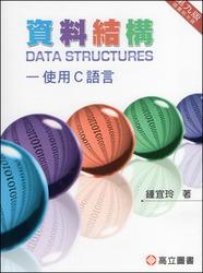 資料結構-使用 C 語言, 9/e-cover