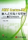 ARM Cortex-M4 嵌入式實戰開發精解-基於 STM32F4-cover