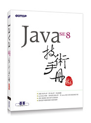 Java SE 8 技術手冊-cover