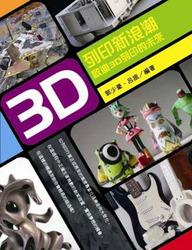 3D 列印新浪潮-啟迪 3D 列印的未來-cover