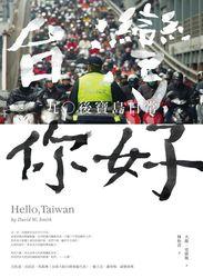 台灣,你好:九0後寶島日常-cover