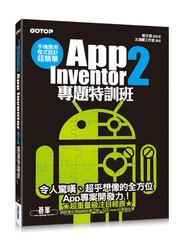手機應用程式設計超簡單-App Inventor 2 專題特訓班 (附新元件影音教學/專案範例/環境建置與NFC專題應用說明)-cover