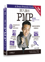 深入淺出 PMP, 3/e (Head First PMP, 3/e)-cover